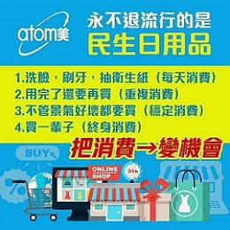 購買民生日常用品,做個聰明消費者,免費成為艾多美會員,消費獲得積分,積分變成紅利。atomy,網購,網路購物,網賺,網路賺錢,錢生錢