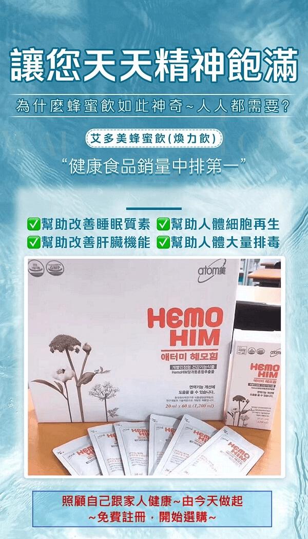 艾多美HemoHIM蜂蜜飲(煥力飲)~健康食品銷量中排第一~韓國政府研究院研發, 幫助人體細胞再生、幫助改善肝臟機能、幫助改善睡眠質素、幫助人體大量排毒作用,可以提高免疫力,補元氣,可以降低輻射的危害,也可以預防癌症。做個聰明消費者,購買民生日常用品,免費成為艾多美會員開始選購,消費獲得積分,積分變成紅利。atomy,艾多美,網購,網路購物,網賺,網路賺錢,錢生錢