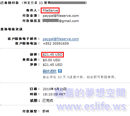 FileServe-pay03