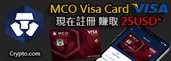 Crypto.com,Crypto.com MCO Visa卡,Crypto.com買賣加密貨幣平台,區塊鏈,Bitcoin,ETH,比特幣,以太幣